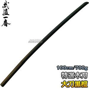 【高柳】木刀 黒檀特選 大刀 K0801 長さ:約100cm 木剣 木太刀...