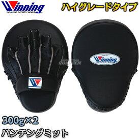 【ウイニング・Winning】パンチングミット ハイグレードタイプ 左右1組 CM-65(CM65) パンチミット ボクシング 格闘技 ウィニング【送料無料】【smtb-k】【ky】