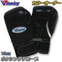 【ウイニング・Winning】カラーオーダーボクシンググローブ プロタイプ 10オンス マジックテープ式 CO-MS-300-B(COMS300B)■ボクシング...