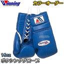 【ウイニング・Winning】カラーオーダーボクシンググローブ プロタイプ 16オンス ひも式 CO-MS-600(COMS600)■ボクシンググラブ■16oz...