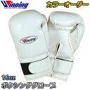 【ウイニング・Winning】カラーオーダーボクシンググローブ プロタイプ 16オンス マジックテープ式 CO-MS-600-B(COMS600B)■ボクシング...