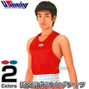【ウイニング・Winning】ランニングシャツ S・M〜L・LL〜3L 高校・大学・社会人試合用 F-43(F43) ボクシングシャツ ボクシングタンクトップ ウィニング