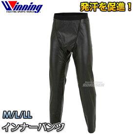 【ウイニング・Winning】アクティブインナーパンツ M/L/LL F-82(F82) ボクシング 格闘技 ダイエット ウィニング