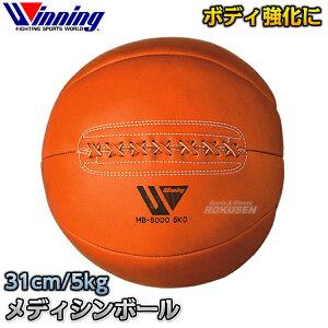 【ウイニング・Winning】メディシンボール 5kg MB-5000(MB5000) ストレングス 筋トレ ボクシング 格闘技 ウィニング【送料無料】【smtb-k】【ky】
