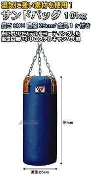 【ウイニング・Winning】サンドバッグ10kgTB-2000(TB2000)●長さ60cm/直径25cm■ヘビーバッグ■トレーニングバッグ■ボクシング■格闘技■ウィニング