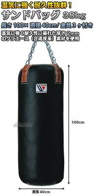 【ウイニング・Winning】サンドバッグ38kgTB-4400(TB4400)●長さ100cm/直径40cm■ヘビーバッグ■トレーニングバッグ■ボクシング■格闘技■ウィニング