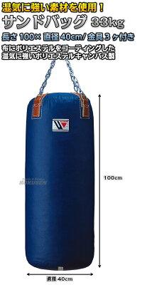 【ウイニング・Winning】サンドバッグ33kgTB-5500(TB5500)●長さ100cm/直径40cm■ヘビーバッグ■トレーニングバッグ■ボクシング■格闘技■ウィニング