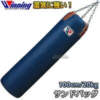 【ウイニング・Winning】サンドバッグ20kgTB-6000(TB6000)●長さ100cm/直径30cm■ヘビーバッグ■トレーニングバッグ■ボクシング■格闘技■ウィニング