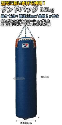 【ウイニング・Winning】サンドバッグ25kgTB-6600(TB6600)●長さ120cm/直径33cm■ヘビーバッグ■トレーニングバッグ■ボクシング■格闘技■ウィニング