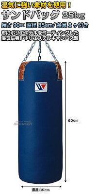 【ウイニング・Winning】サンドバッグ25kgTB-7000(TB7000)●長さ90cm/直径35cm■ヘビーバッグ■トレーニングバッグ■ボクシング■格闘技■ウィニング