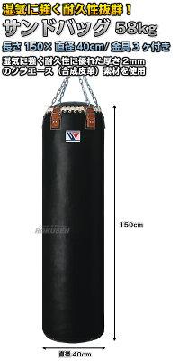 【ウイニング・Winning】サンドバッグ58kgTB-8800(TB8800)●長さ150cm/直径40cm■ヘビーバッグ■トレーニングバッグ■ボクシング■格闘技■ウィニング