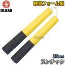 【ISAMI・イサミ】軽量フォームヌンチャク SS-50(SS50) 25cm 武道 空手 中国武術 中国拳法 カンフー