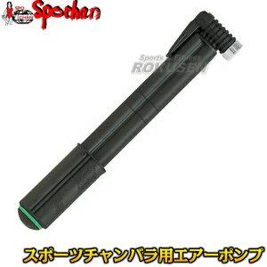 九櫻スポーツチャンバラ用エアーポンプ(空気入れ)