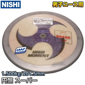 铁饼圆盘超级市场HM使用标准产品1.5kg F332A■超级市场高瞬间■田径■扔teki■投掷