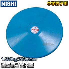 【ニシ・スポーツ NISHI】円盤投げ ゴム製円盤 1.5kg NT5307B 陸上 投てき 投擲