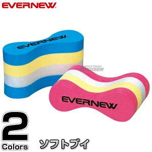 【EVERNEW・エバニュー】ソフトブイ EHA058 浮き具 プルブイ 水泳用補助具 フロート プール 水泳指導