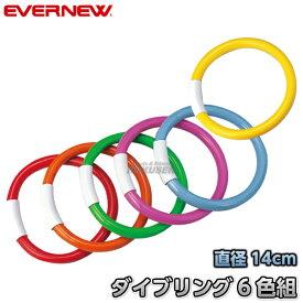 【EVERNEW・エバニュー】ダイブリング(6色組) EHA108 潜水 プール 水泳指導