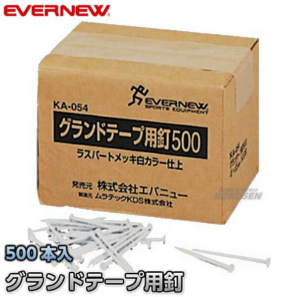 【EVERNEW・エバニュー】グランドテープ用釘500 EKA054 ラインテープ釘 トラック競技 運動会