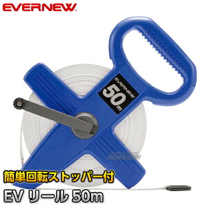 【EVERNEW・エバニュー】EVリール50m EKA846 巻尺 メジャー 50m計測 両面目盛付き