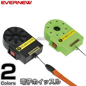 【EVERNEW・エバニュー】電子ホイッスル ホイッピー EKB086 笛 運動会