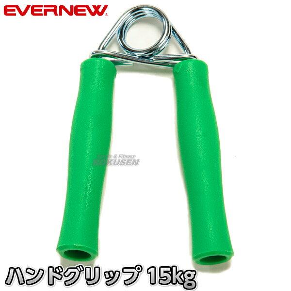 【EVERNEW・エバニュー】ハンドグリップ15 ETA110 握力グリップ ハンドグリッパー