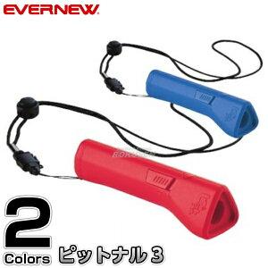 【EVERNEW・エバニュー】電子ホイッスル ピットナル3 EKB0130 笛 運動会