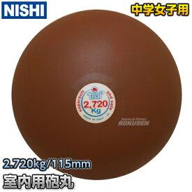 【ニシ・スポーツ NISHI】砲丸投げ ソフトゴム製砲丸 2.72kg T5552 陸上 投てき 投擲 鉄球