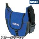 【ニシ・スポーツ NISHI】スローイングバッグ T5971■投擲■投てき■ショルダーバッグ■スポーツバッグ