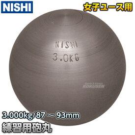 【ニシ・スポーツ NISHI】砲丸投げ 練習用砲丸 3.0kg G1160 陸上 投てき 投擲 鉄球