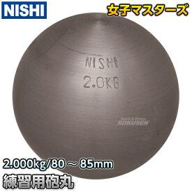 【ニシ・スポーツ NISHI】砲丸投げ 練習用砲丸 2.0kg G1159 陸上 投てき 投擲 鉄球