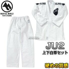 【ALMA・アルマ】海外製柔術着 JU2 白 M00号/M0号/M1号/M2号 上下帯セット 柔術衣 柔術道着 ネーム刺繍別注対応 マーシャルワールド MARTIAL WORLD