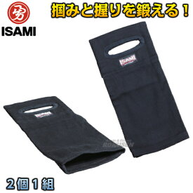 【ISAMI・イサミ】フィンガーグリップトレーナー 2個1組 TN-7(TN7) 柔道 柔術 総合格闘技
