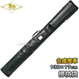 【松勘】杖道 棒杖袋 合成皮革 74-013  長さ:130cm/幅:17cm 杖術 警杖術 棒袋 杖袋 MATSUKAN