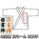 【柔道】柔道着ネーム刺繍 胸ネーム 3文字 NM3■柔道衣■胸刺繍