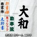 【柔道】柔道着ネーム刺繍 胸ネーム 2文字 NM2 柔道衣 胸刺繍