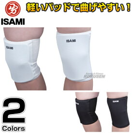 【ISAMI・イサミ】ニーキャップガード L-120(L120) 少年用/大人用 ニーガード ニーパッド ニーパット 膝サポーター ひざサポーター ニーサポーター 大人用 子供用