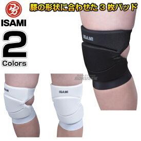 【ISAMI・イサミ】ニーガード L-1103(L1103) XS/S/M/XL ニーパッド ニーパット 膝サポーター ひざサポーター ニーサポーター 大人用 子供用