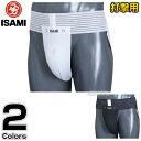 【ISAMI・イサミ】金的サポーター L-672(L672) 少年用/S/M/L/XL ファールカップ ファウルカップ 金的ガード 金カ…