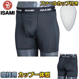 【ISAMI・イサミ】カップ付きスパッツ L-6212(L6212) 寝技用 カップ・スパッツ一体型 M/L ファールカップ ファウルカップ 金的サポーター 金的ガード 金カップ 金的カップ MMA 総合格闘技