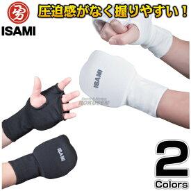 【ISAMI・イサミ】拳サポーター フルコン用 L-352(L352) XXS/XS/フリーサイズ ナックルサポーター ナックルパッド ナックルパット