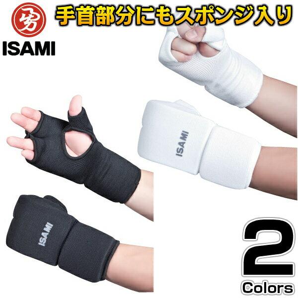 【ISAMI・イサミ】拳サポーター L-3058(L3058) XS/S/M/L ナックルサポーター 空手 格闘技 ナックルパッド ナックルパット