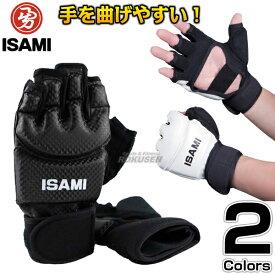 【ISAMI・イサミ】ハンドガード フルコン用 TN-1(TN1) S/M/L/XL 拳サポーター ナックルサポーター ナックルパッド ナックルパット