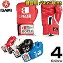 【ISAMI・イサミ】ボクシンググローブ ボクサーグローブ マジックベルト式 IBX-12(IBX12) 8オンス/10オンス 8oz…
