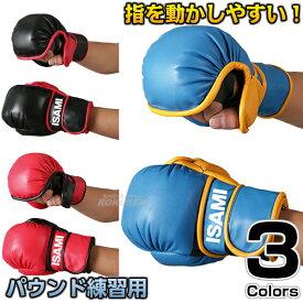 【ISAMI・イサミ】パウンドグローブ IS-756(IS756) S/フリーサイズ オープンフィンガーグローブ パウンド練習用グローブ MMA 総合格闘技【送料無料】【smtb-k】【ky】