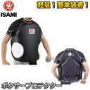 【ISAMI・イサミ】ボクサープロテクター IBX-300(IBX300) ボディミット 空手 格闘技【送料無料】【smtb-k】【ky】