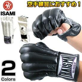【ISAMI・イサミ】オープンフィンガーパンチンググローブ 5本指カットタイプ BX-30(BX30) S/M/フリー オープンフィンガーグローブ 空手 MMA 総合格闘技