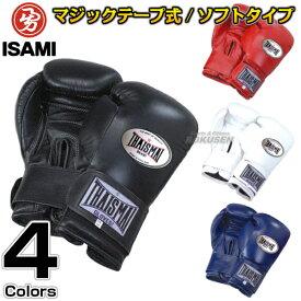 【ISAMI・イサミ】ボクシンググローブ スパーリンググローブ マジックテープ式 BX-214(BX214) 14オンス 14oz ボクシンググラブ【送料無料】【smtb-k】【ky】
