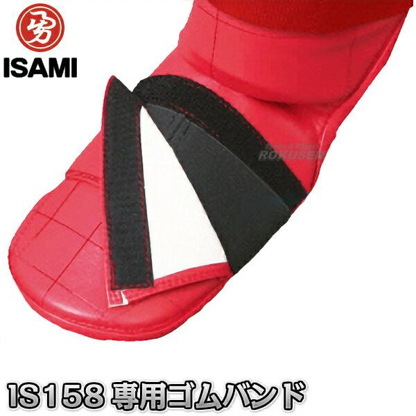 【ISAMI・イサミ】フルガードレッグコブラ専用替えゴムバンド IS-158A(IS158A) 空手 格闘技