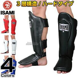 【ISAMI・イサミ】タイサマイレガース BX-41(BX41) M/L すねサポーター 脛サポーター すねガード すねあて レッグガード シンガード 空手 格闘技