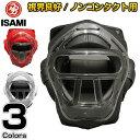 【ISAMI・イサミ】レギュラーヘッドガード TT-3C(TT3C) S/M/L■ヘッドギア■空手